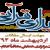 تیسری قرآنی بیداری کانفرنس کےانعقادمیں تبدیلی