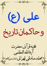 علی (ع) و حاکمان تاریخ