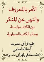 الأمر بالمعروف والنهى عن المنكر بين الكتاب والسنة وسائر الكتب السماوية