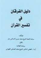دلیل الفرقان في تفسیر القرآن بالقرآن