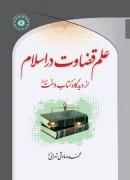 علم قضاوت در قرآن از دیدگاه کتاب و سنت