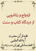 ازدواج اور شادی بیاہ قرآن اور سنت کی روشنی میں