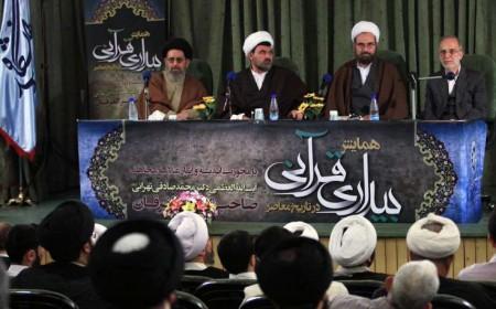 دوسری بیداری قرآنی نامی کانفرنس منعقدہوئی