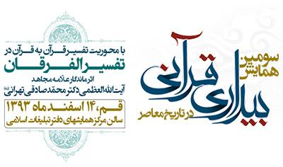 فراخوان مقاله سومین همایش بیداری قرآنی در تاریخ معاصر
