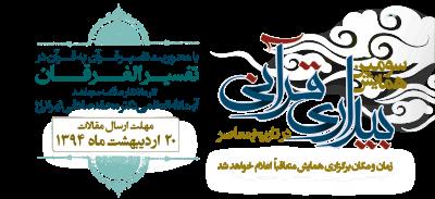 سومین همایش بیداری قرآنی در تهران برگزار می گردد