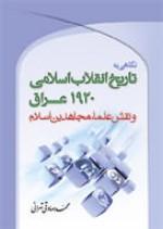 انقلاب اسلامی 1920 عراق