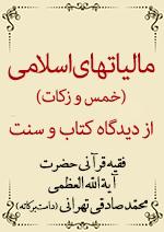 مالیات های اسلامی (خمس و زکات) از دیدگاه کتاب و سنت