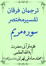 ترجمان فرقان - تفسیر مختصر سوره مریم