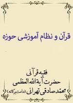 قرآن و نظام آموزشی حوزه