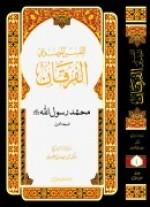 التّفسير الموضوعي الفرقان للقرآن الکريم (جلد 4) - محمد رسول الله