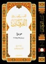 التّفسير الموضوعي الفرقان للقرآن الکريم (جلد 16 ) - موسی(ع) و رسل معه و بعده