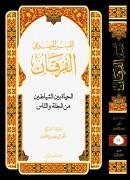التّفسير الموضوعي الفرقان للقرآن الکريم (جلد 19) - الحیاة بین الشیاطین منالجنة والناس
