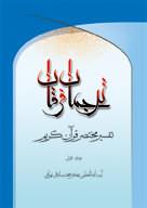ترجمان فرقان - جلد اول