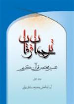 ترجمان فرقان - جلد چهارم