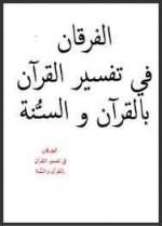 الفرقان في تفسیر القرآن بالقرآن و السُّنة (ج 8)