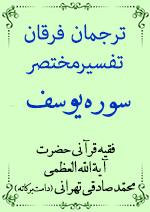 ترجمان فرقان - تفسیر مختصر سوره یوسف