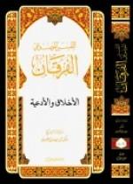 التّفسير الموضوعي الفرقان للقرآن الکريم (جلد 8) - الاخلاق والادعیة