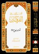 التّفسير الموضوعي الفرقان للقرآن الکريم (جلد 13) - آدم و نوح (ع)